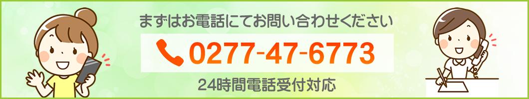 まずはお電話にてお問い合わせください 0277-47-6773